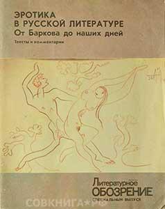 russkaya-erotika-v-literature